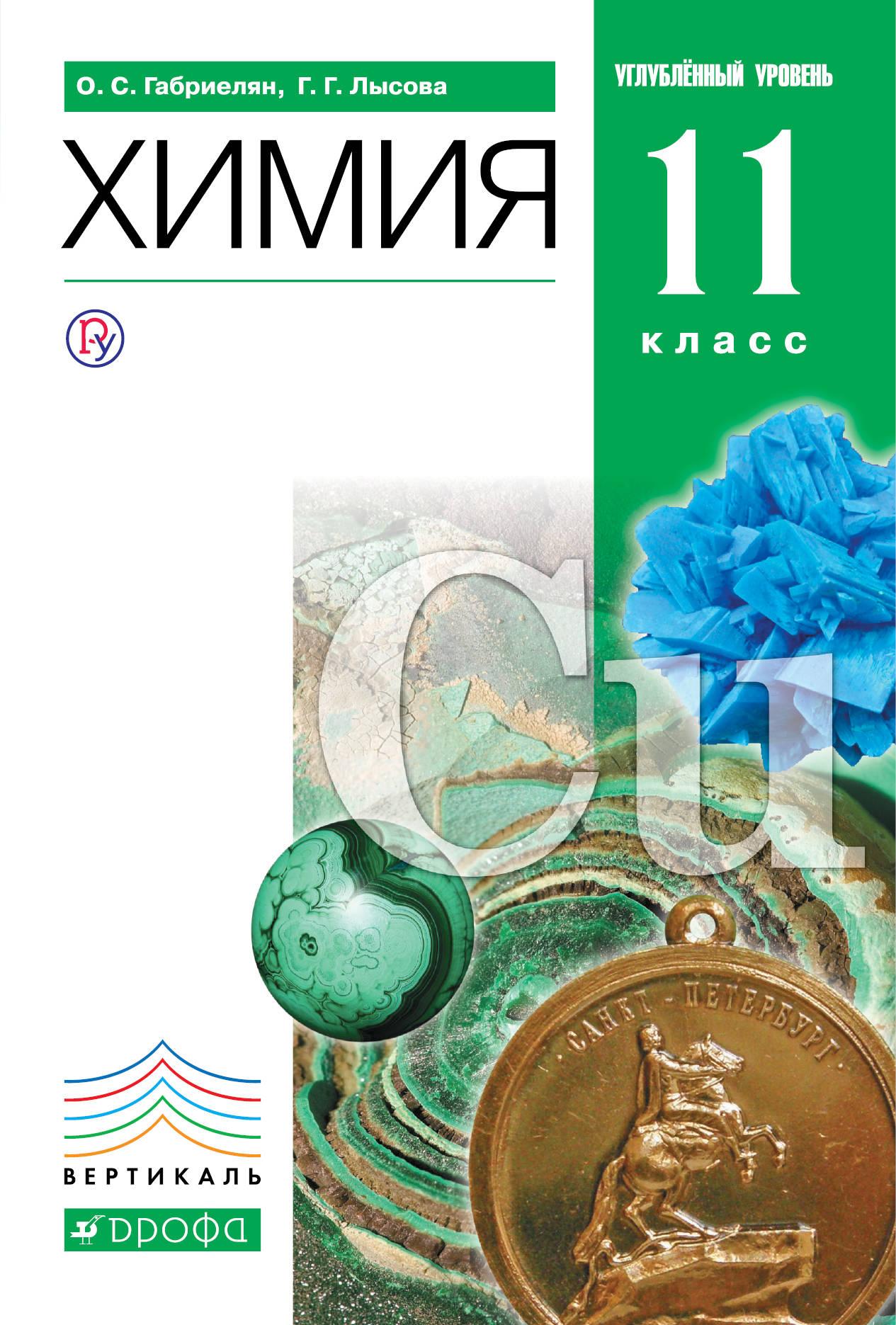 О. С. Габриелян,Г. Г. Лысова Химия. 11 класс. Учебник. Углубленный уровень