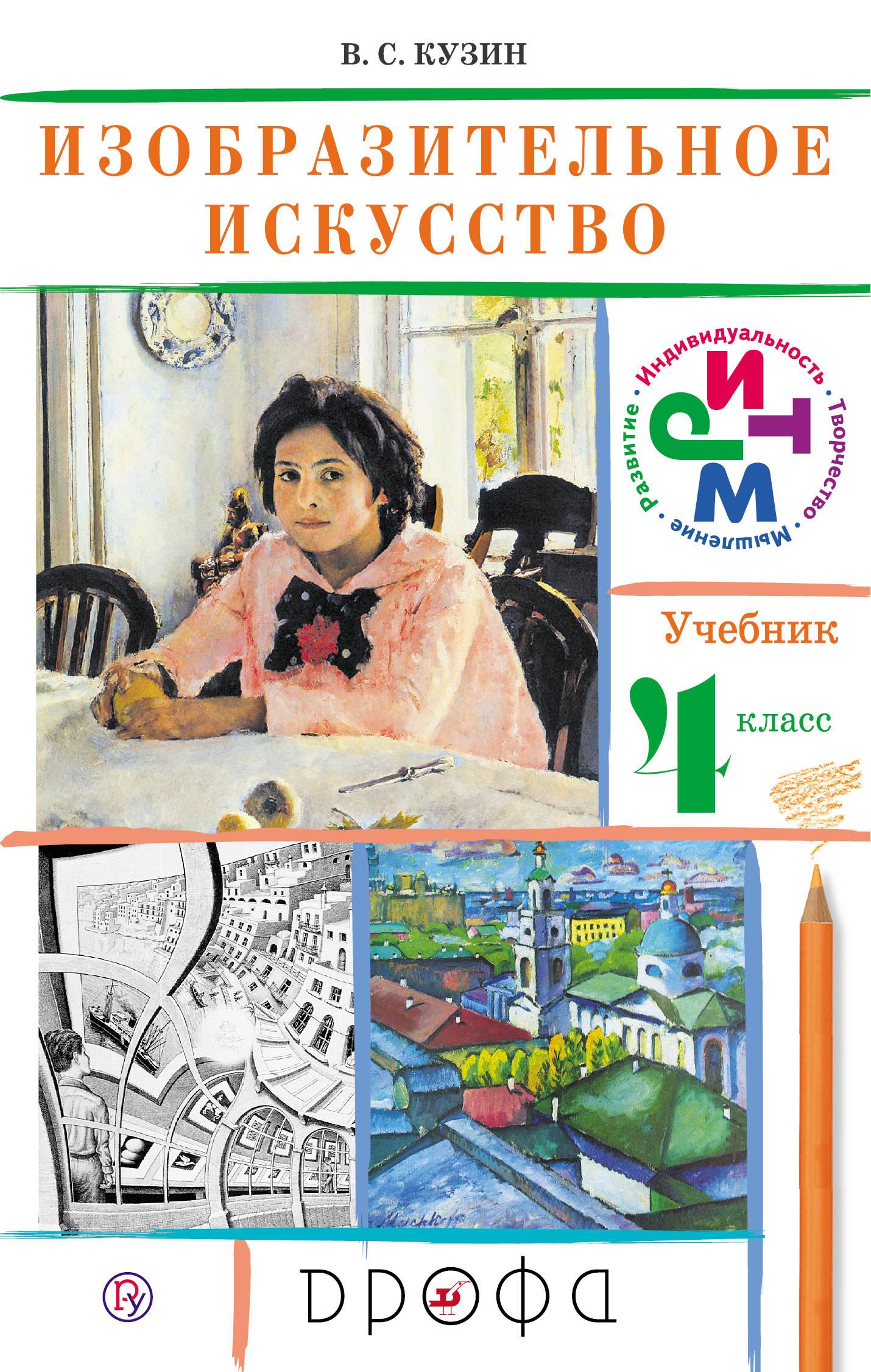 В. С. Кузин Изобразительное искусство. 4 класс. Учебник цена