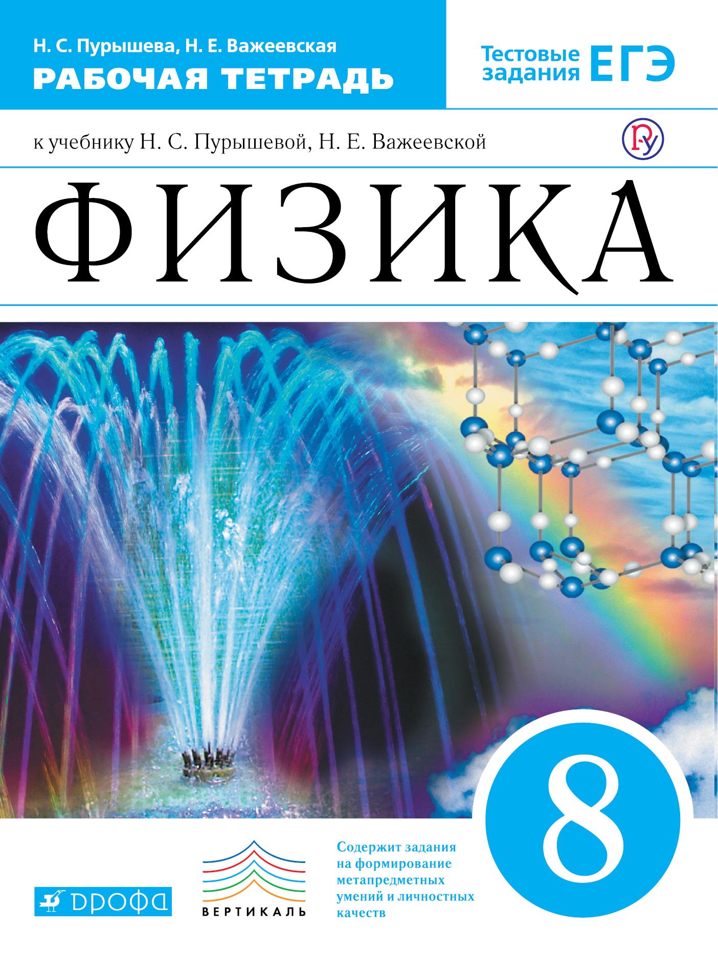 Н. С. Пурышева, Н. Е. Важеевская Физика. 8 класс. Рабочая тетрадь