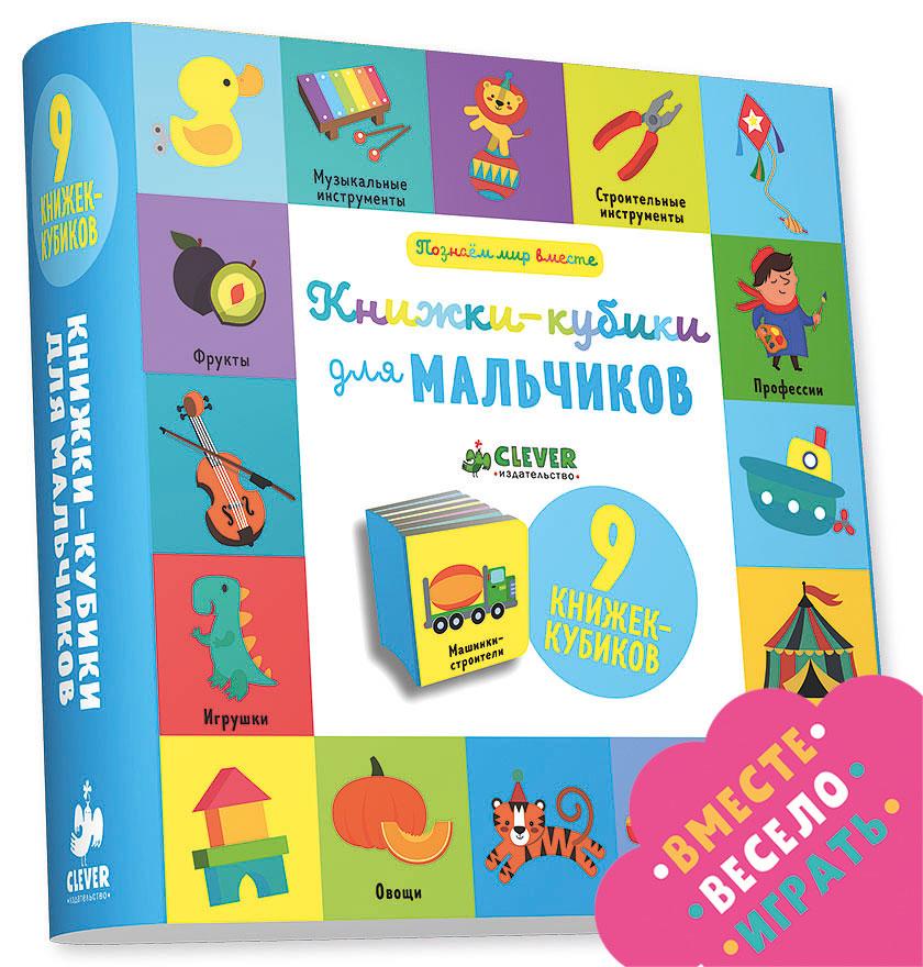 Уткина Ольга Книжки-кубики для мальчиков. 9 книжек-кубиков clever 9 книжек кубиков книжки кубики для мальчиков мои первые слова с рождения