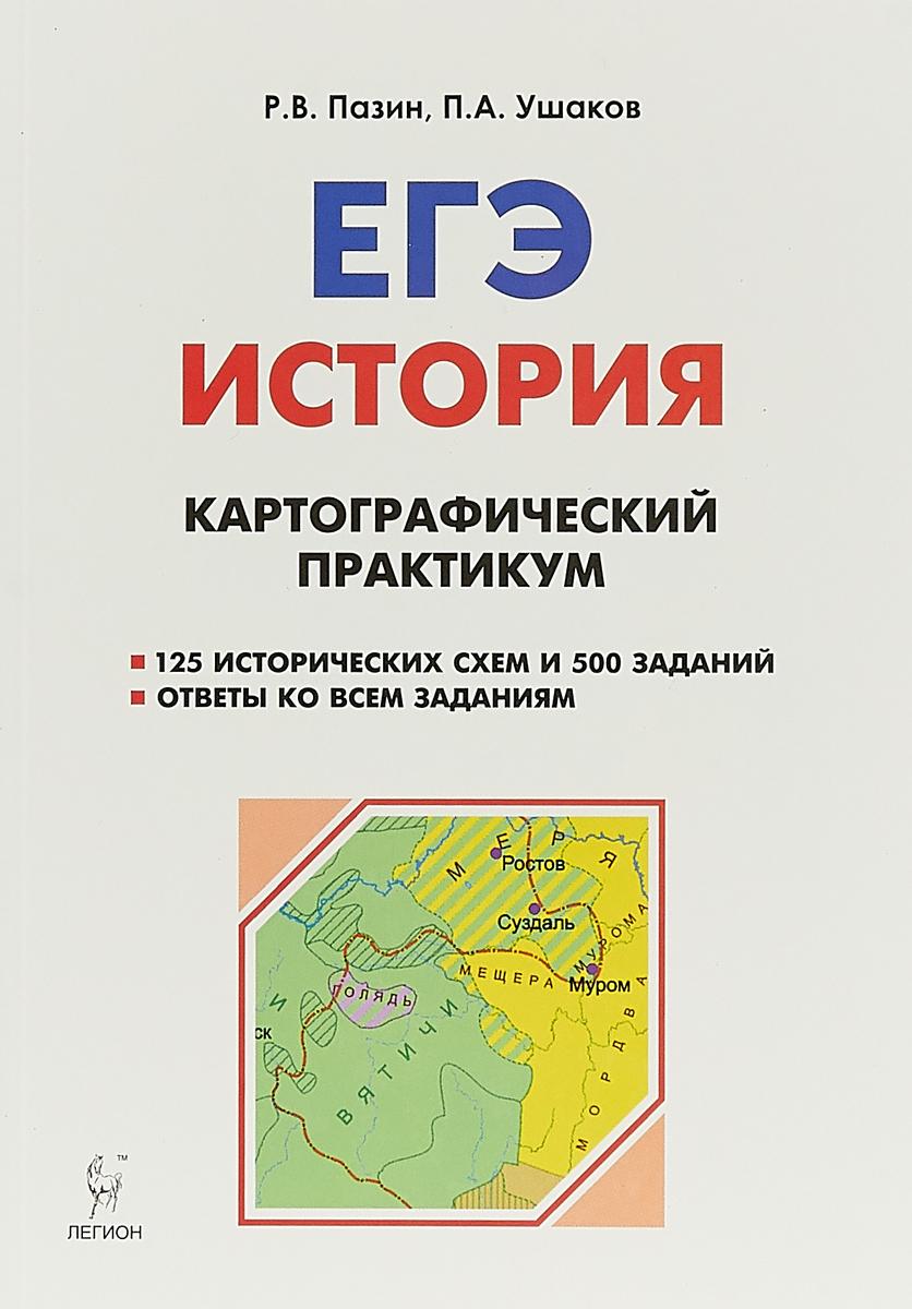 Р. В. Пазин, П. А. Ушаков ЕГЭ. История. 10-11 классы. Картографический практикум