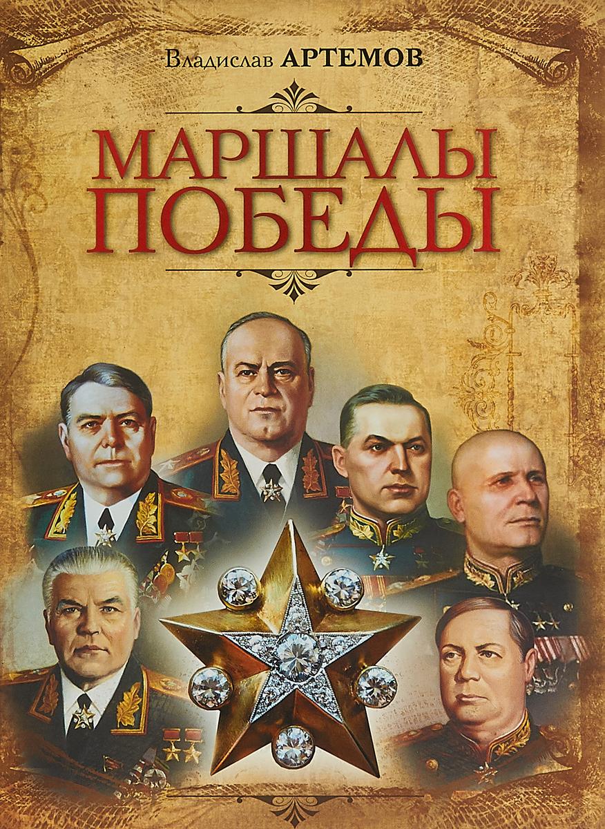 Владислав Артемов Маршалы Победы