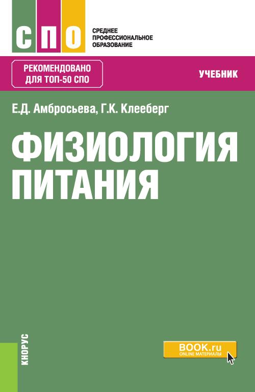 Е. Д. Амбросьева,Г. К. Клееберг Физиология питания