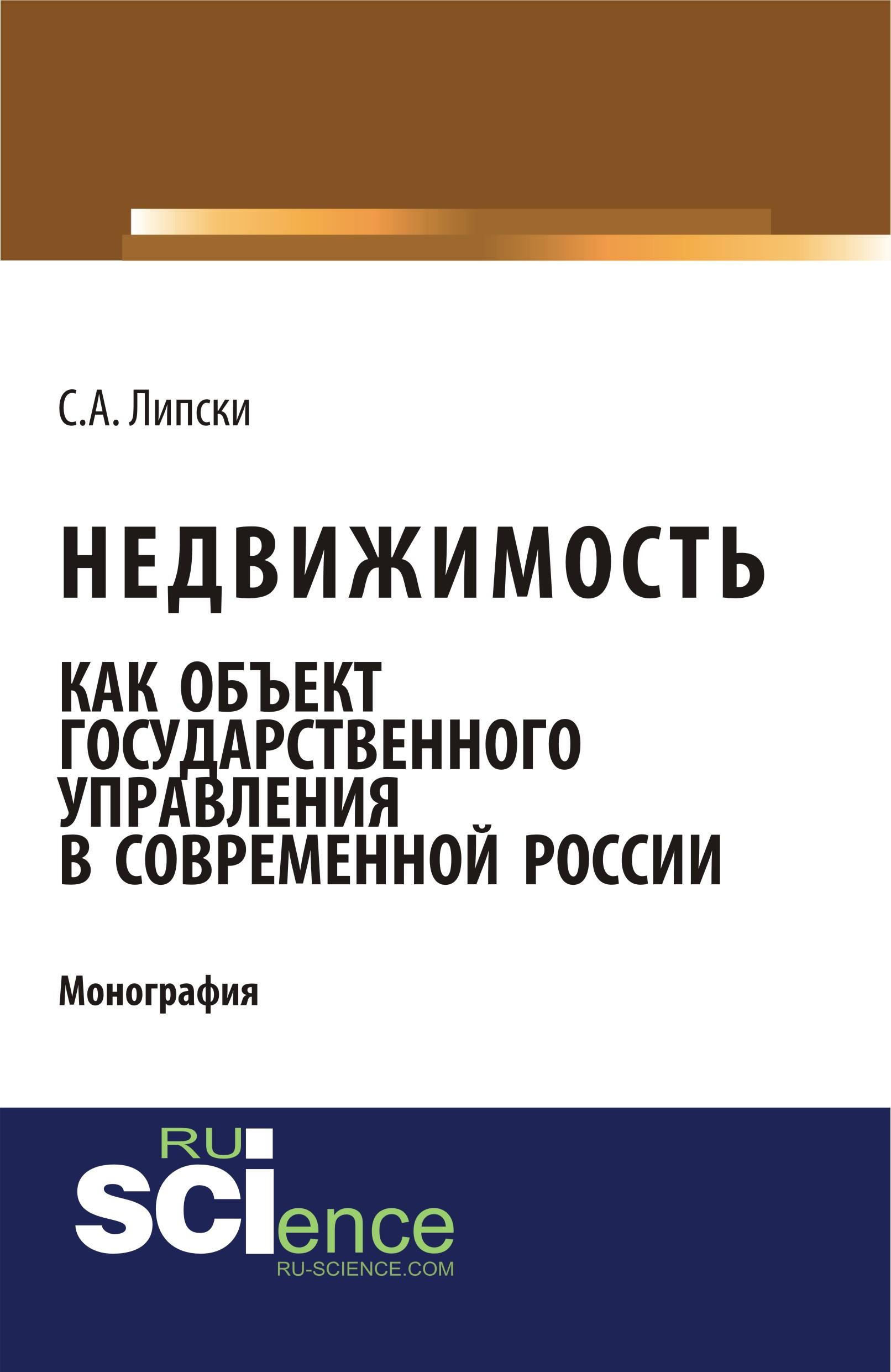 книги о недвижимости в россии