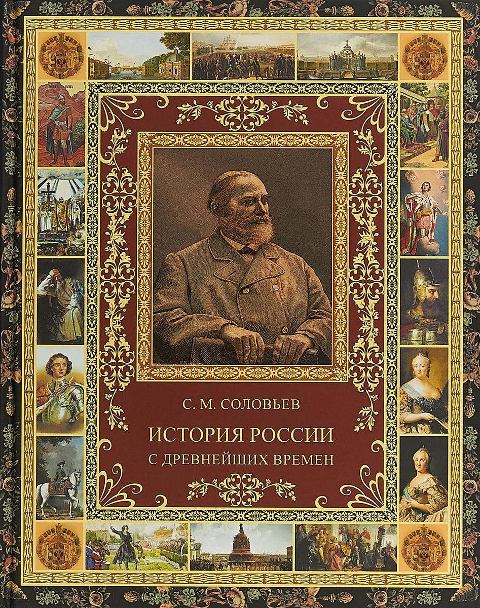 С. М. Соловьев История России с древнейших времен