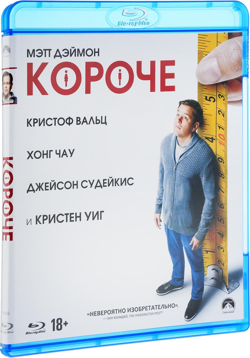 Короче (Blu-ray)