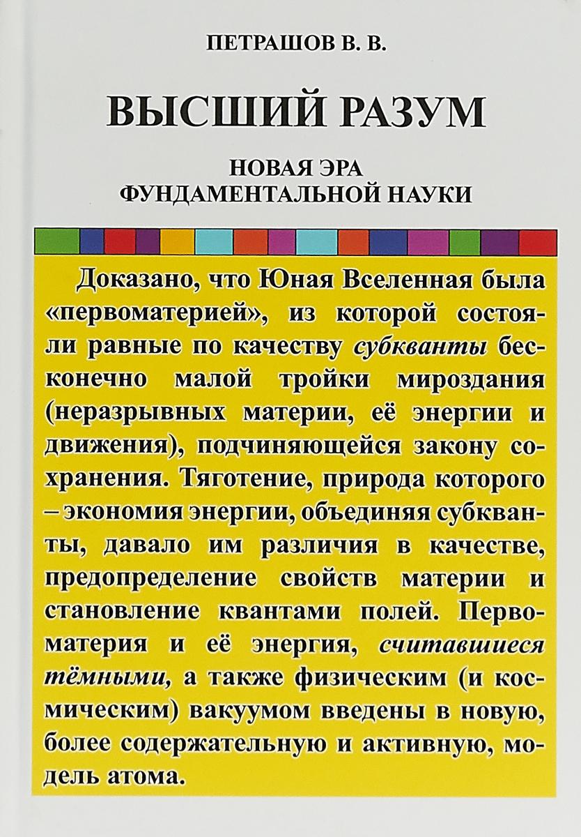 Виктор Петрашов Высший Разум. Новая эра фундаментальной науки