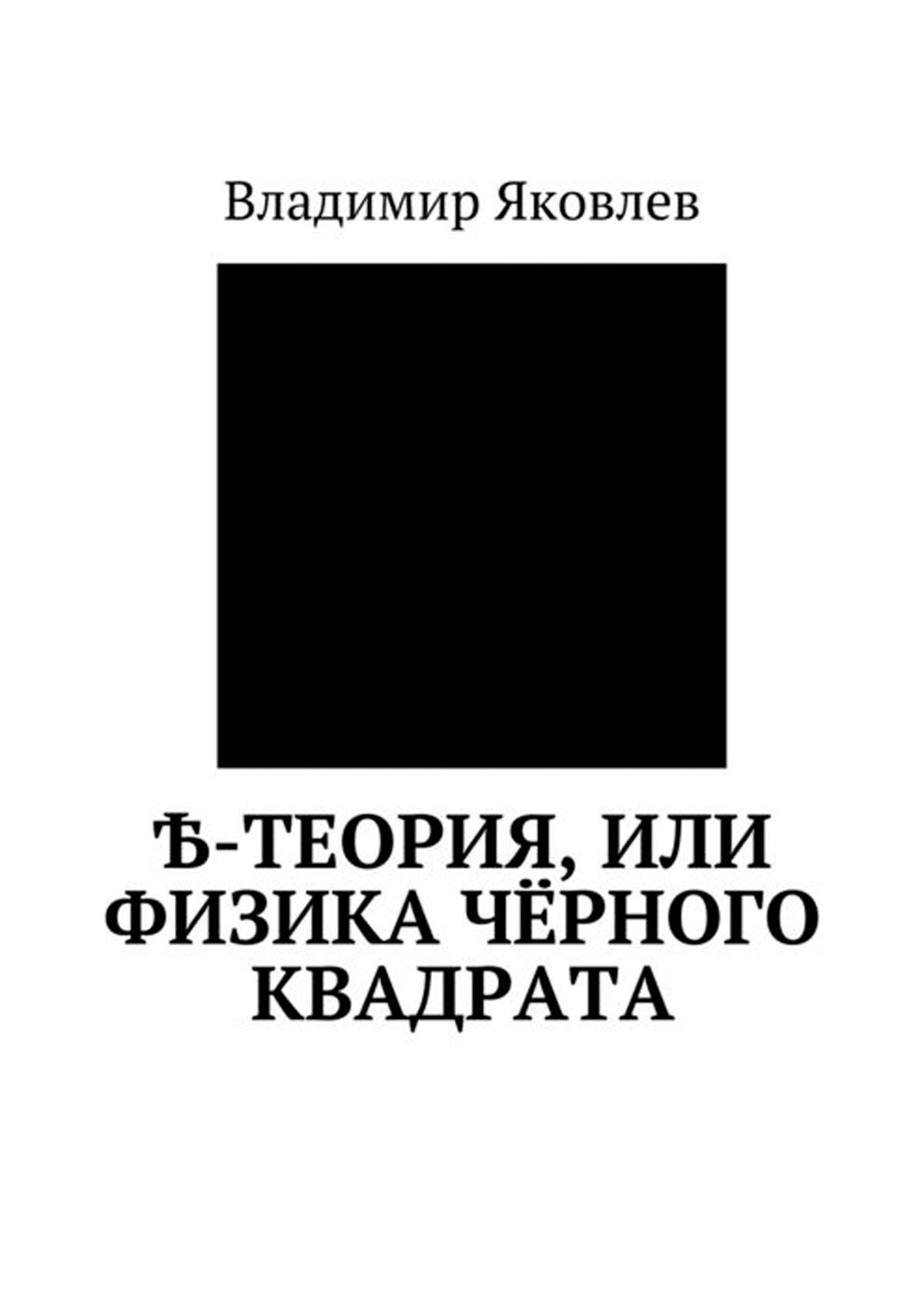 Ѣ-Теория, или Физика чёрного квадрата