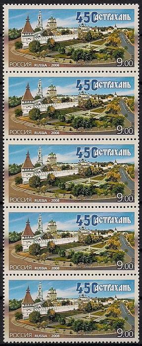 2008. 450 лет Астрахани. № 1221сц. Сцепка все цены