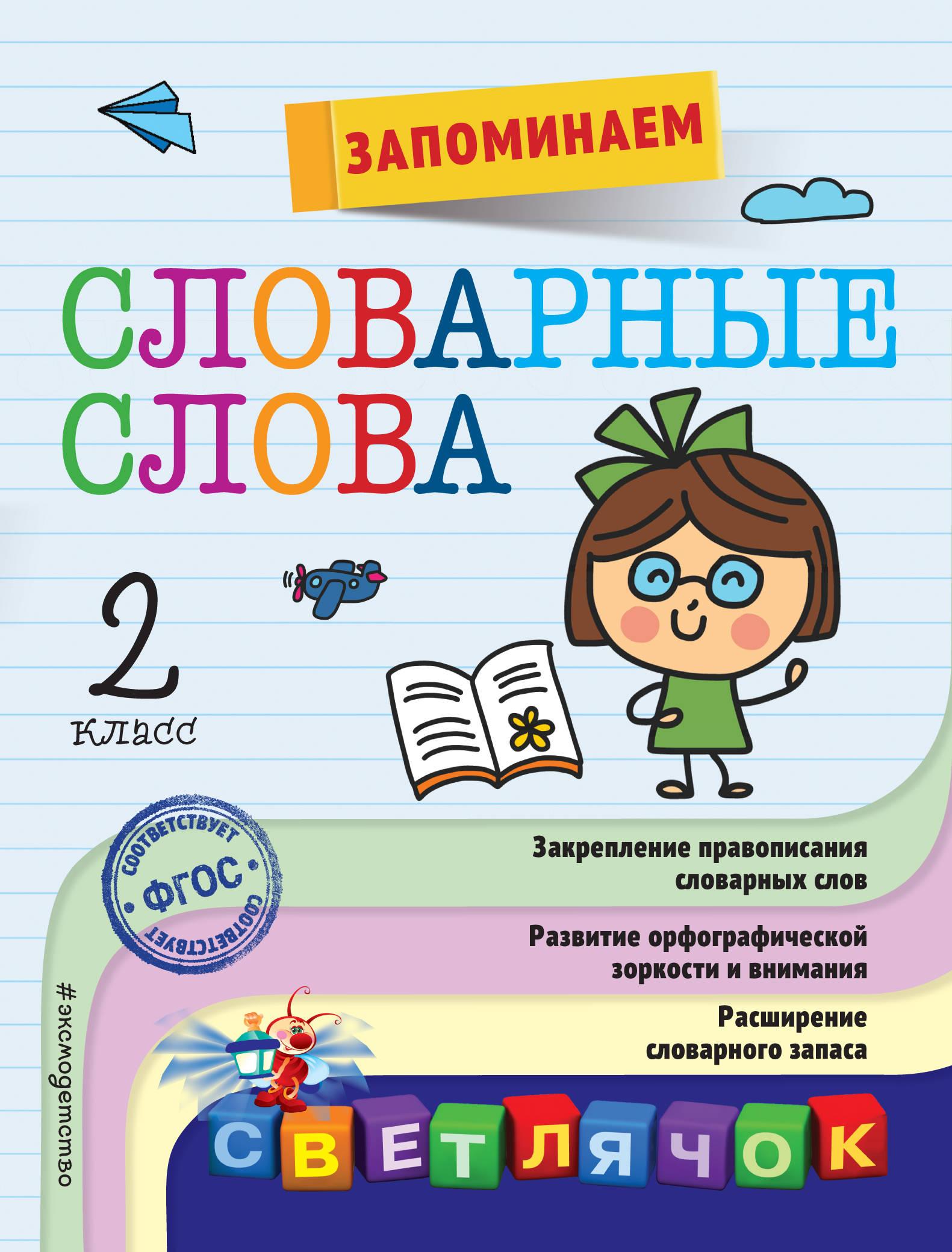 купить А. М . Горохова Запоминаем словарные слова. 2 класс онлайн