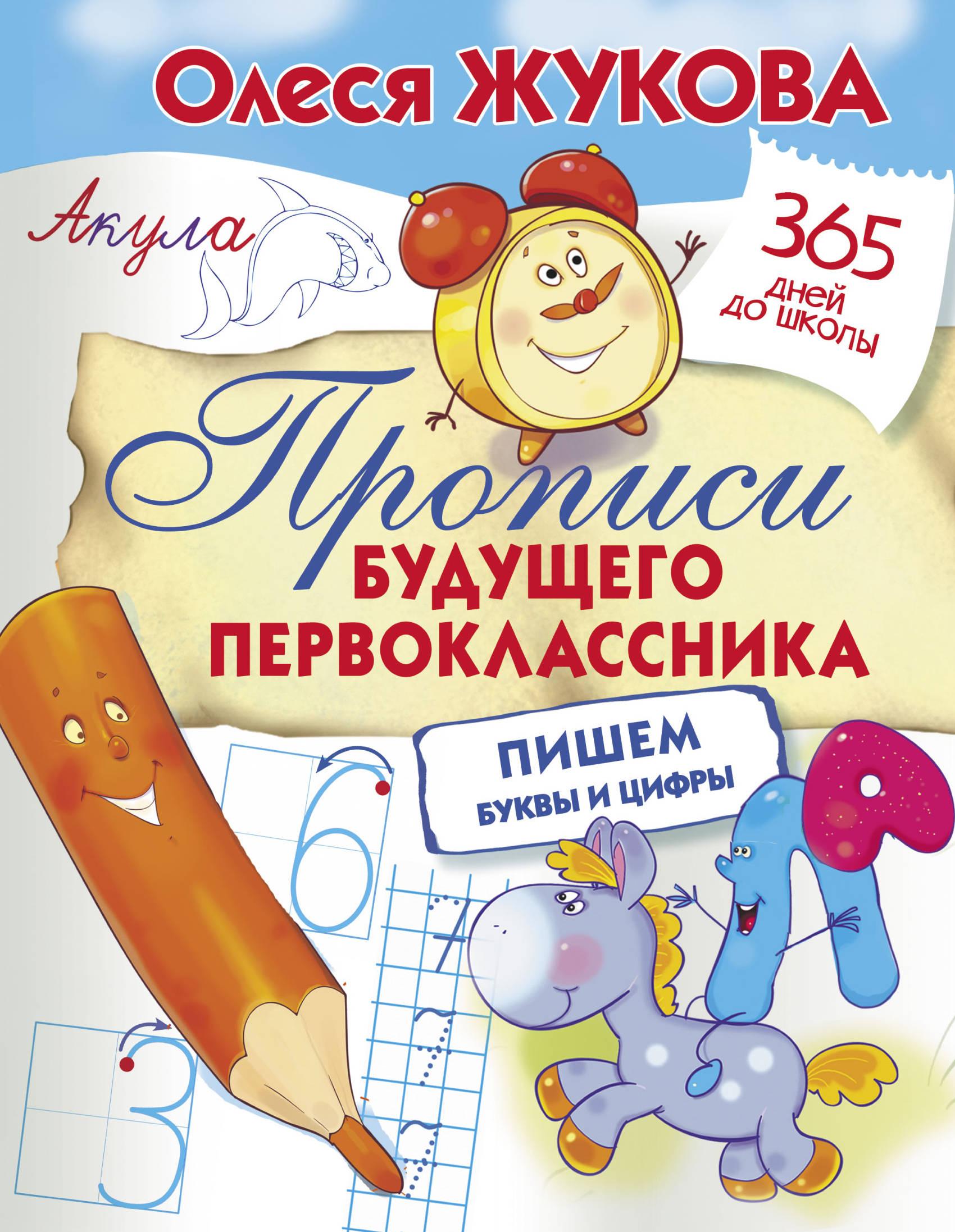 Олеся Жукова Прописи будущего первоклассника. Пишем буквы и цифры