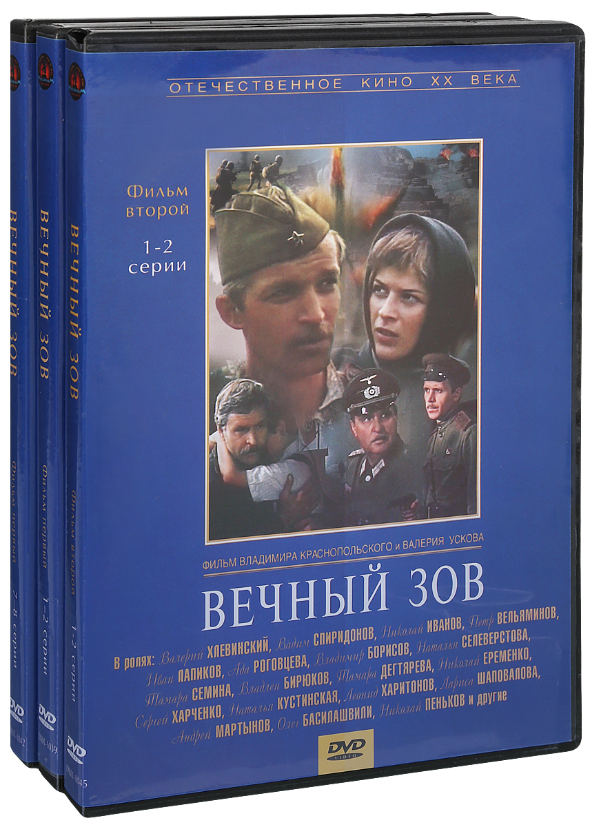 Сериальный хит: Вечный зов: Фильм 1. 1-12 серии / Фильм 2. 1-7 серии (10 DVD) цена