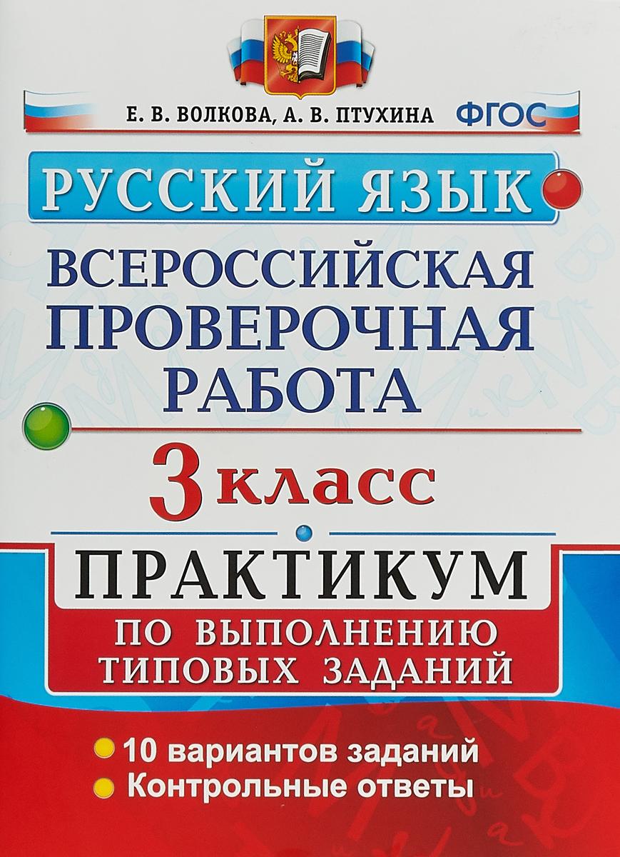 Е. В. Волкова, А. В. Птухина Русский язык. 3 класс. Практикум по выполнению типовых заданий. Всероссийская проверочная работа