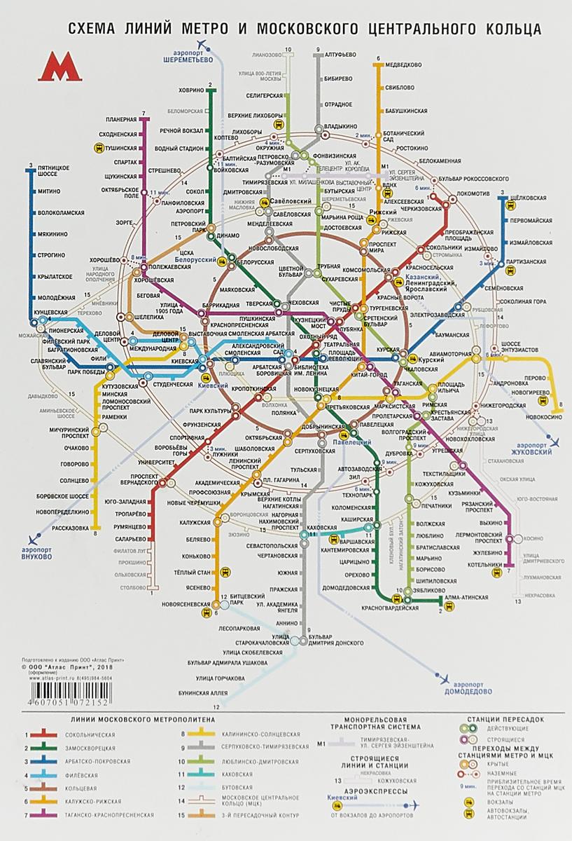 всего схема метро смотреть фото быстрый