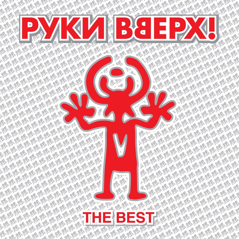 Руки Вверх! Руки Вверх! The Best (LP) руки вверх – the best lp