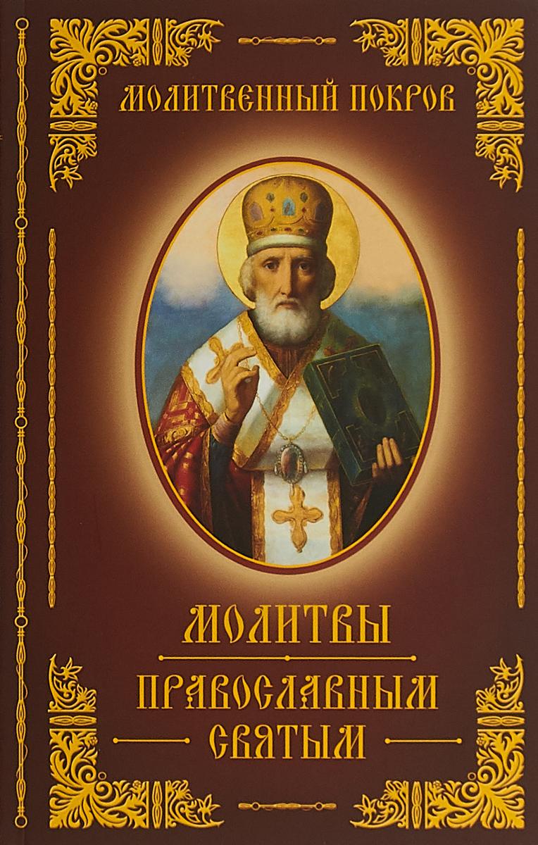 Молитвы православным святым цена 2017