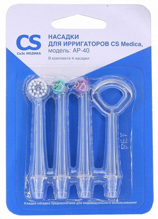 CS Medica AP-40 насадки для ирригаторов AquaPulsar 4 шт насадка для ирригатора ap 32 для портативных ирригаторов cs medica ортодонтальные 2шт