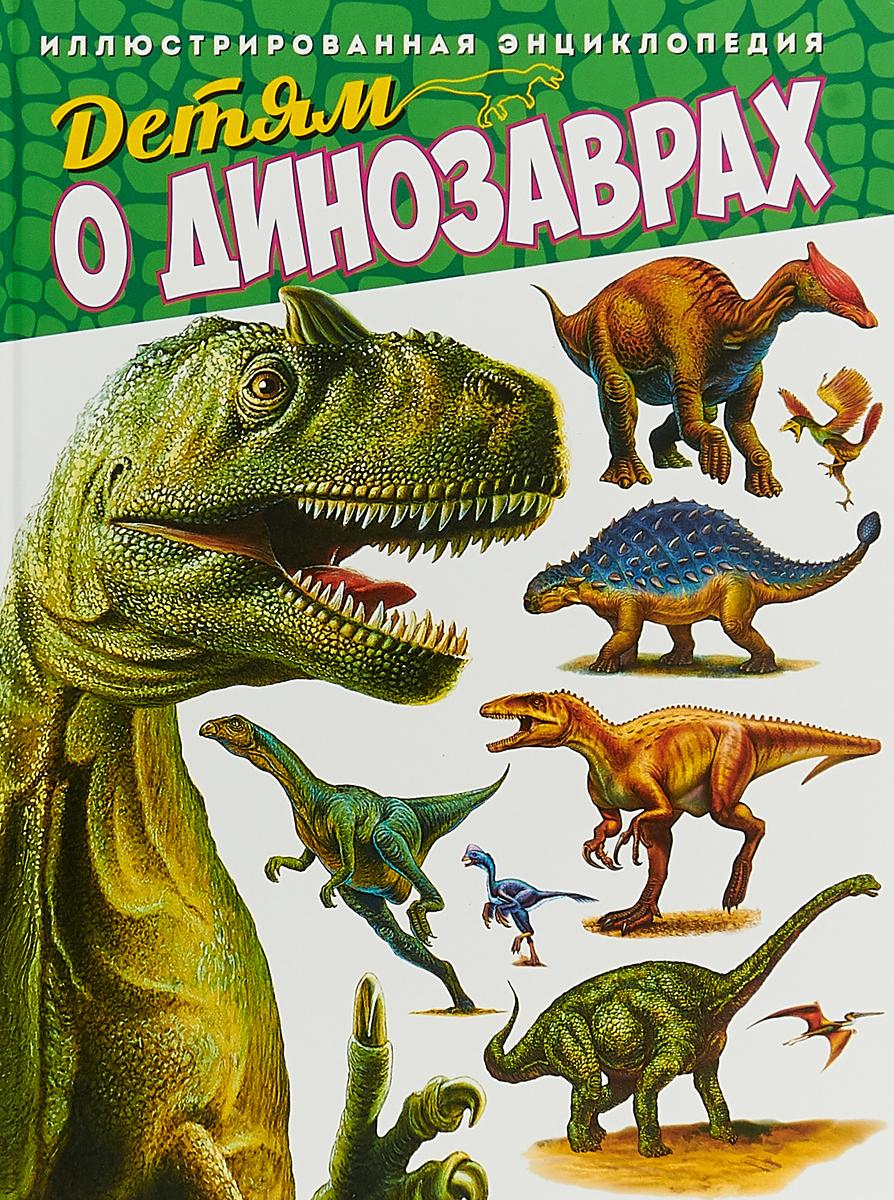 Детям о динозаврах. Иллюстрированная энциклопедия