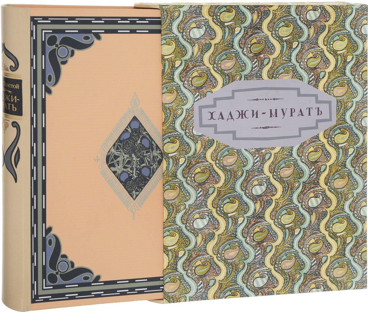 Толстой Лев Николаевич Хаджи Мурат а е шаститко торгуя товарами длительного пользования объектное множество и пределы антитраста