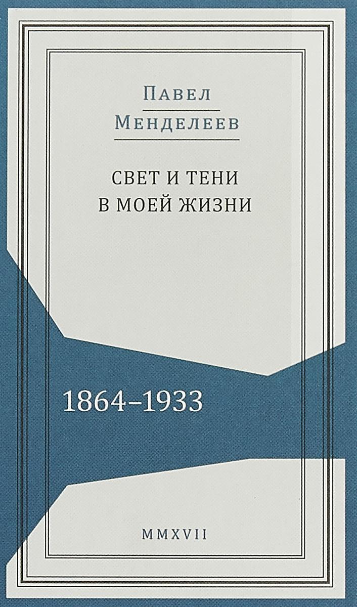 Павел Менделеев Свет и тени в моей жизни. 1864-1933