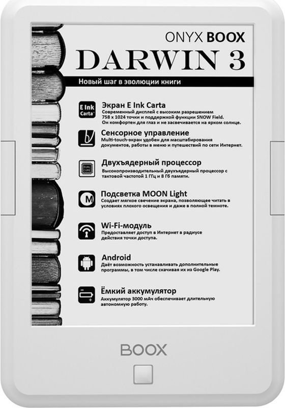 Электронная книга Onyx Boox Darwin 3, White