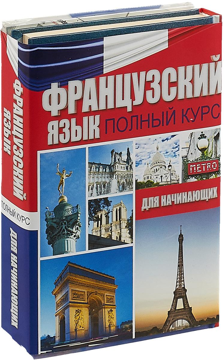 Габриэль Калмбах Французский язык. Полный курс для начинающих (комплект из 3 книг)