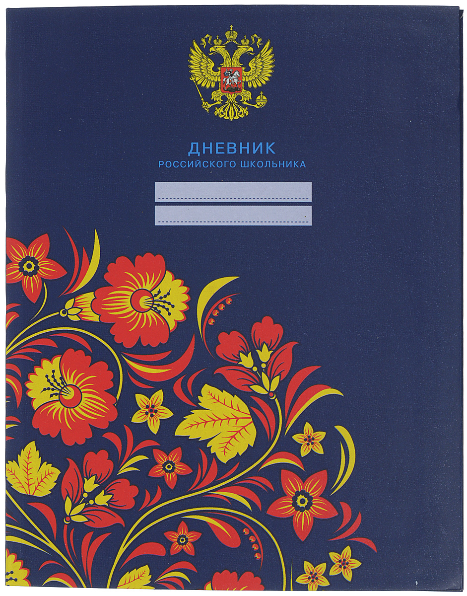 Unnika Land Дневник школьный Дневник российского школьника 2 unnika land дневник школьный цвет синий