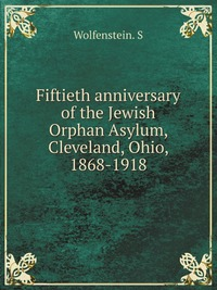 Fiftieth anniversary of the Jewish Orphan Asylum, Cleveland, Ohio, 1868-1918 судебная система 1918 года – организованный хаос