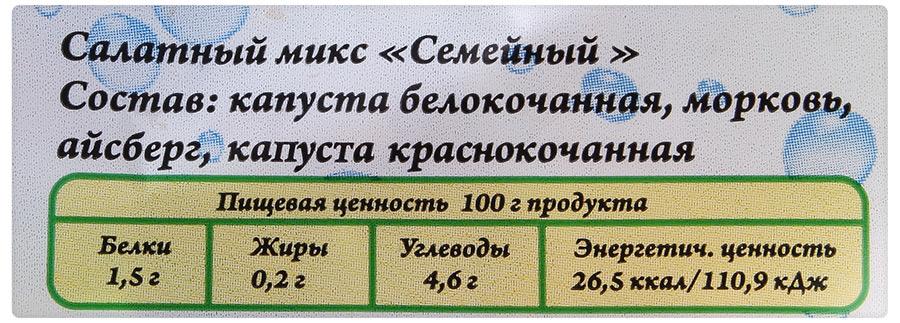 Солнечная Фазенда Салатный микс