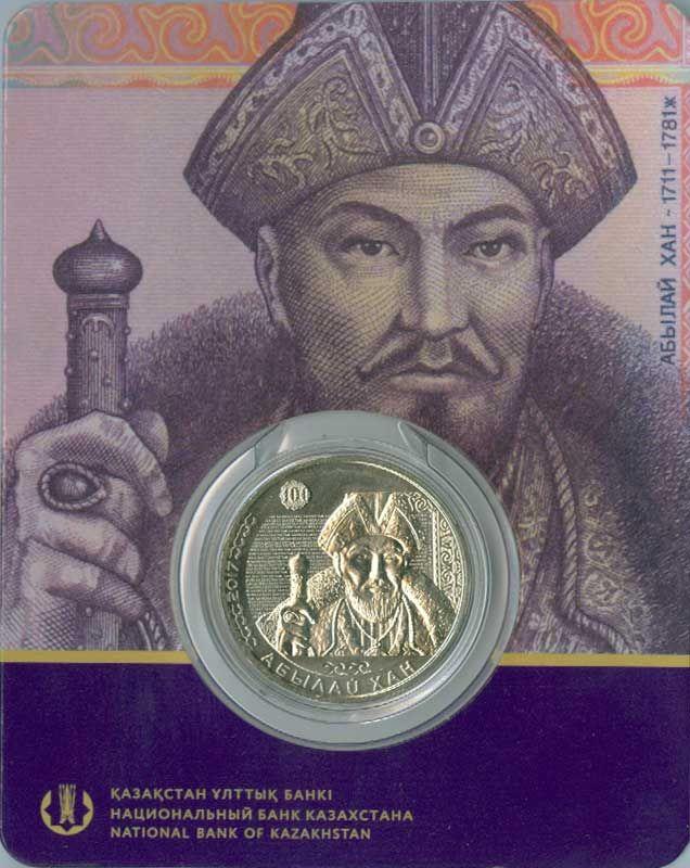 Монета номиналом 100 тенге 2017 Казахстан, Абылай хан, блистер авиакомпания казахстан