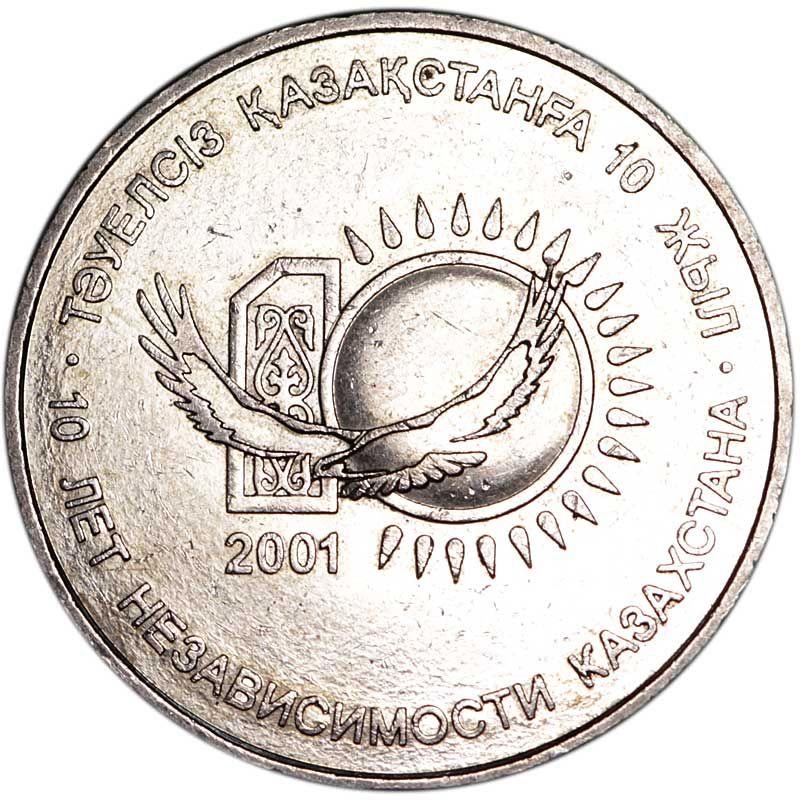Монета номиналом 50 тенге 2001 Казахстан, 10 лет независимости Республики Казахстан авиакомпания казахстан