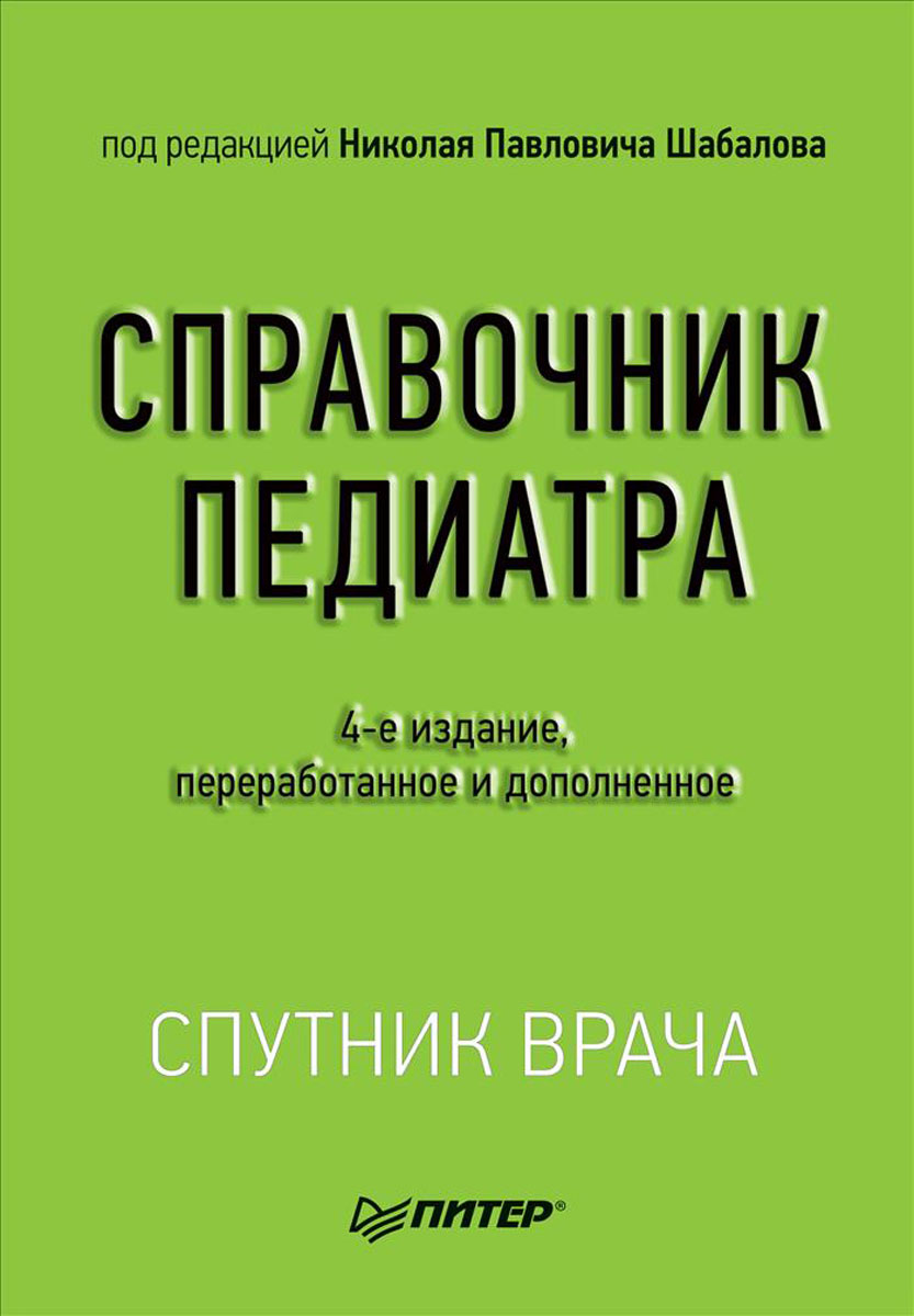 Николай Шабалов Справочник педиатра
