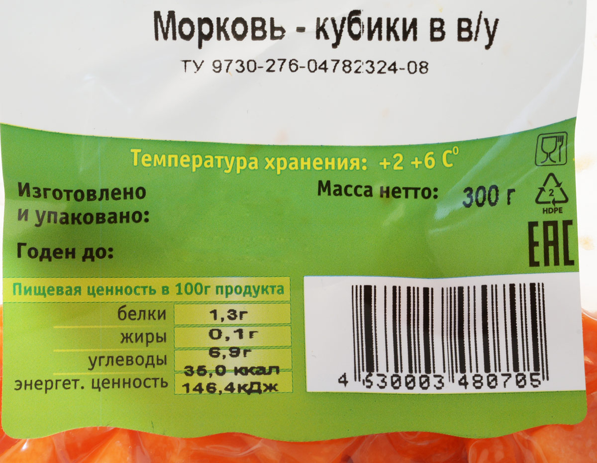 Солнечная Фазенда Морковь, кубики, 300 г Солнечная фазенда