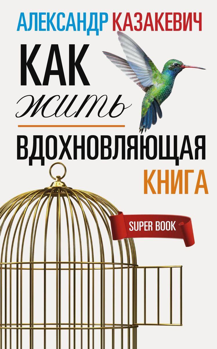 Вдохновляющая книга. Как жить