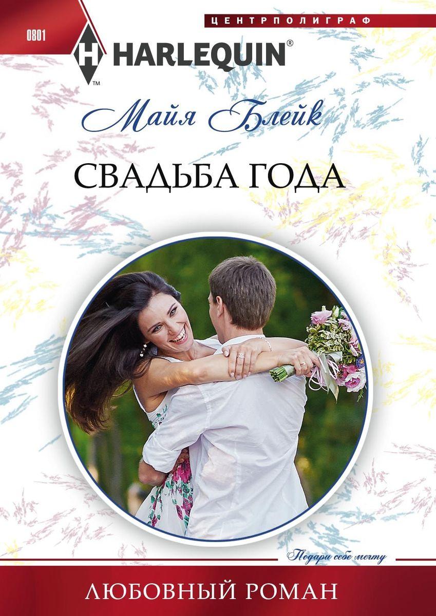 Майя Блейк Свадьба года