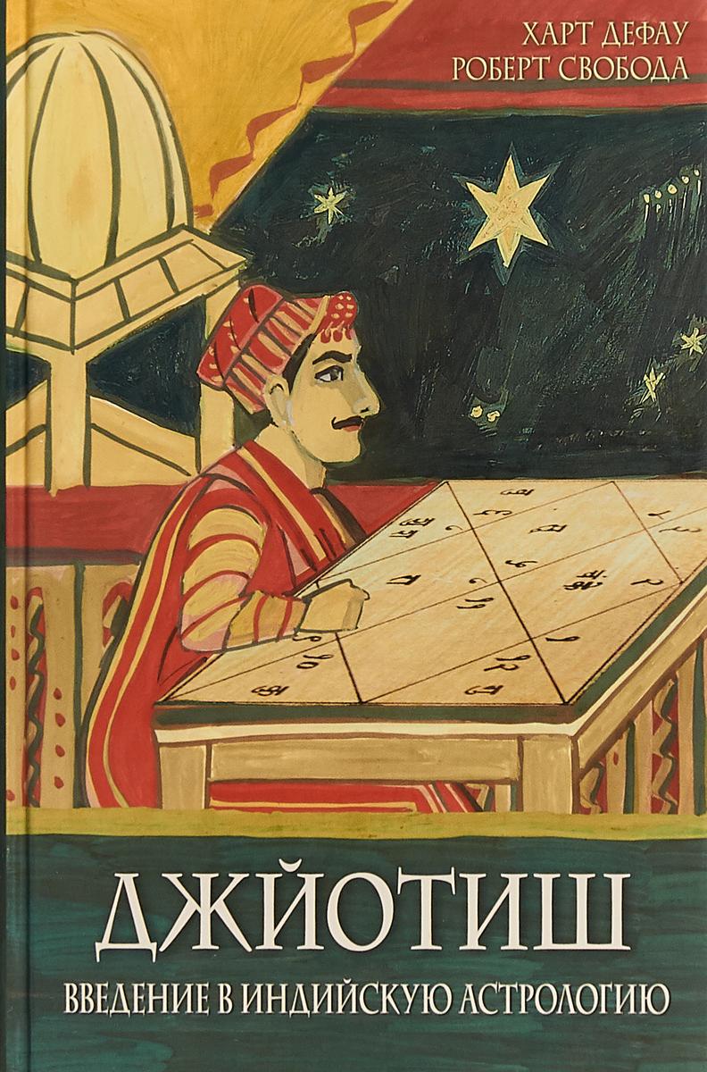 Харт Дефау, Роберт Свобода Джйотиш. Введение в индийскую астрологию цена