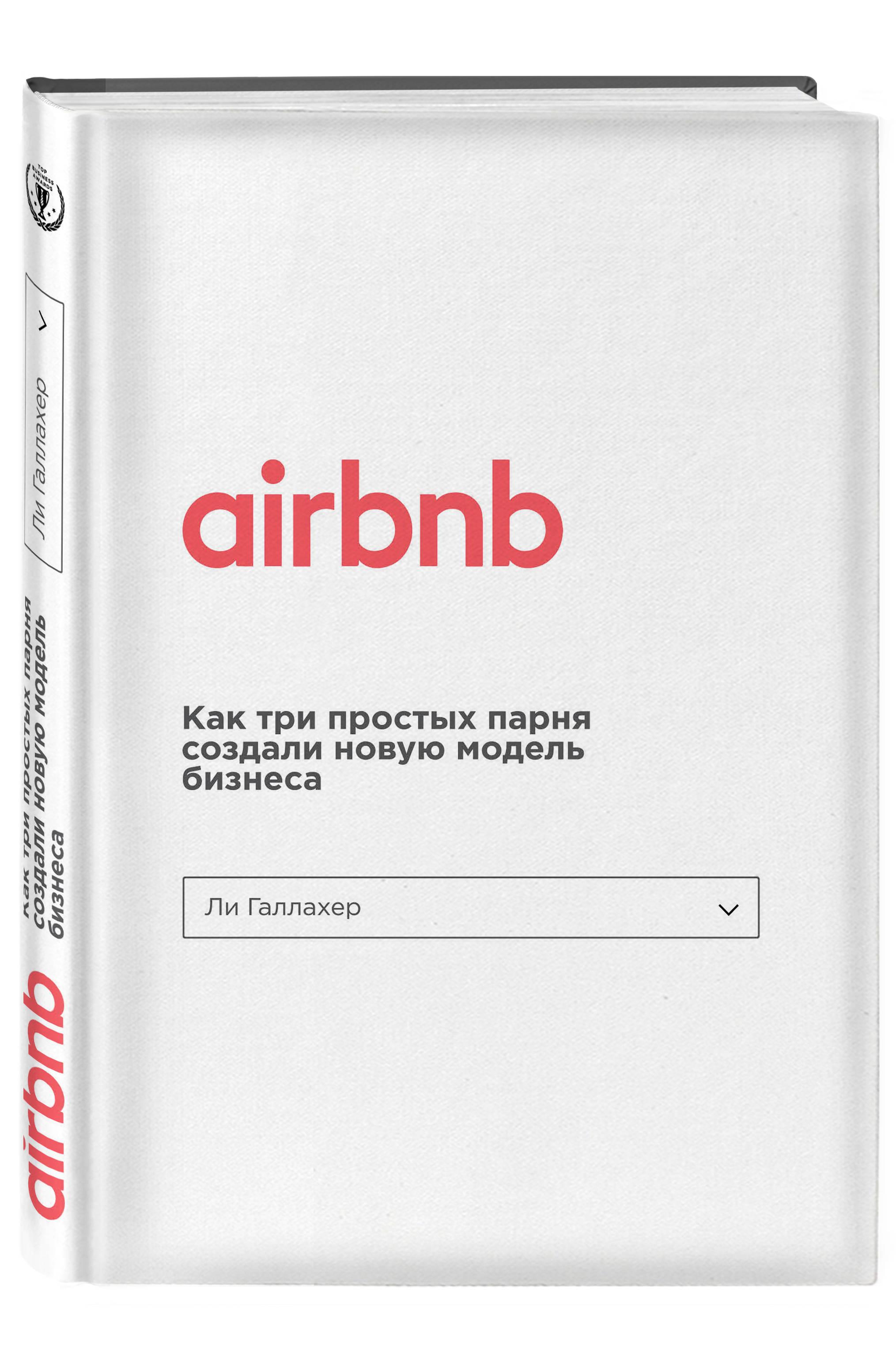 Airbnb. Как три простых парня создали новую модель бизнеса