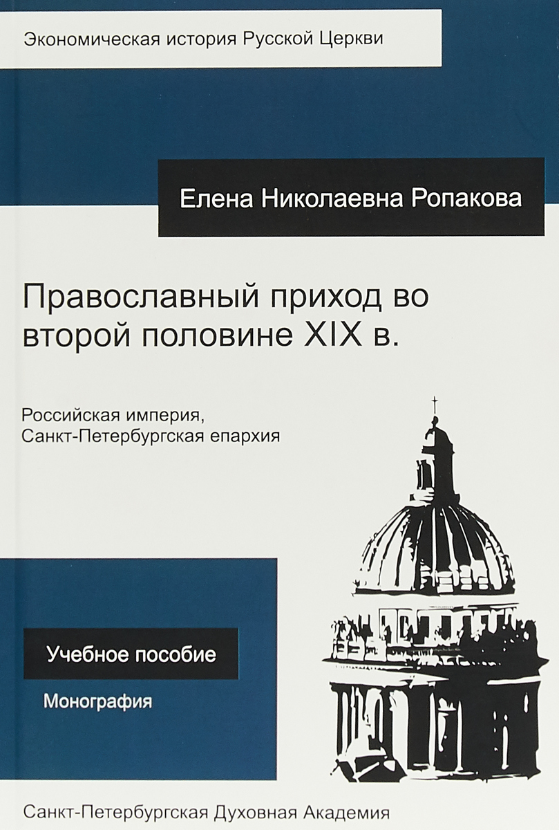 Е. Н. Ропакова Православный приход во второй половине XIX в. Российская империя, Санкт-Петербургская епархия все цены