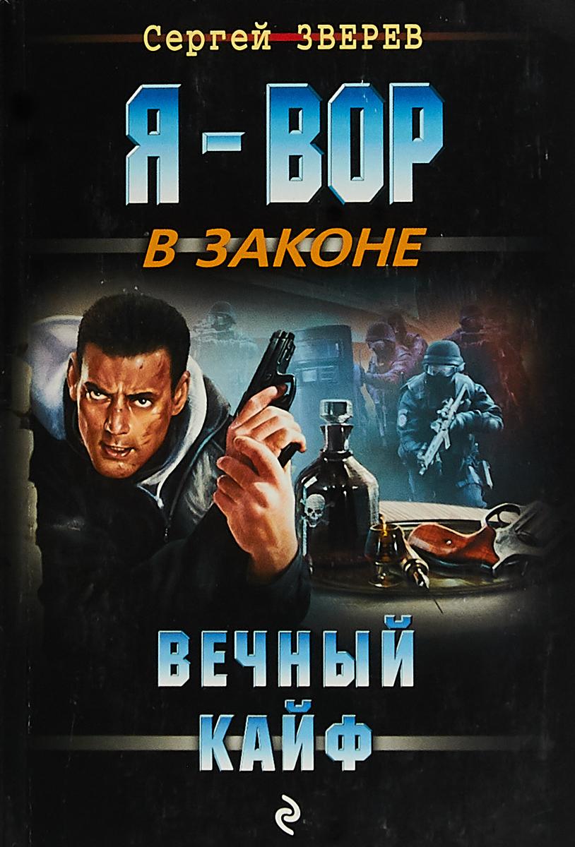 Сергей Зверев Вечный кайф сергей зверев новые гладиаторы