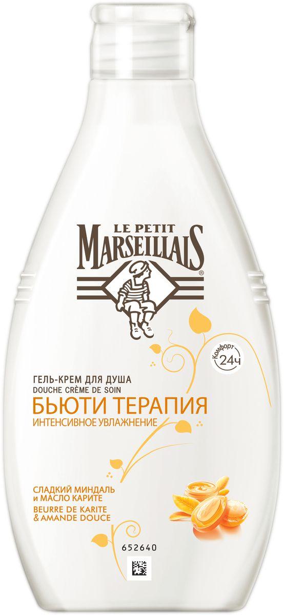 Le Petit Marseillais Гель-крем для душа Бьюти Терапия Сладкий миндаль и масло карите, 250 мл гель для душа le petit marseillais бьюти терапия масло арганы пчелиный воск и масло лепестков розы 250 мл 87123