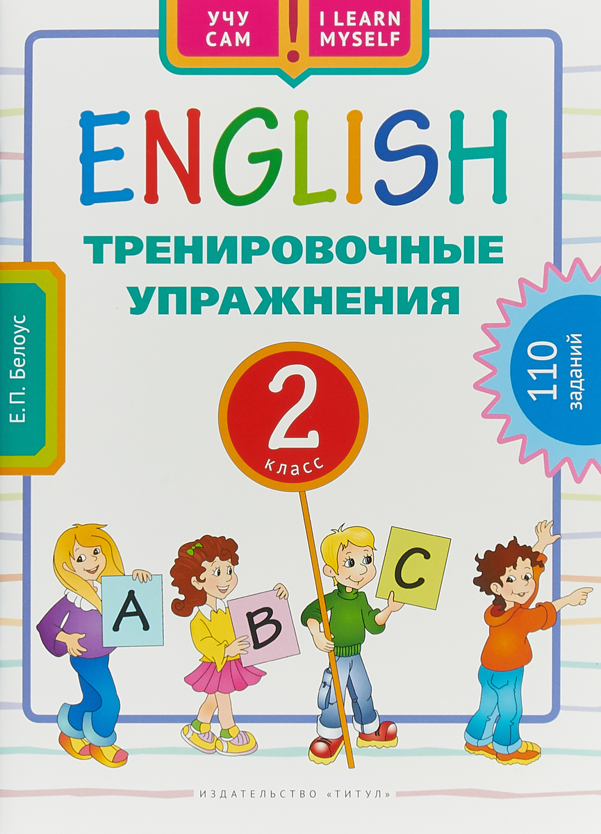 Е. П. Белоус Английский язык. 2 класс. Тренировочные упражнения
