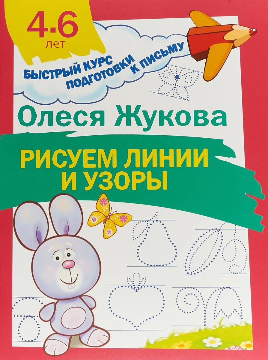 Олеся Жукова Рисуем линии и узоры