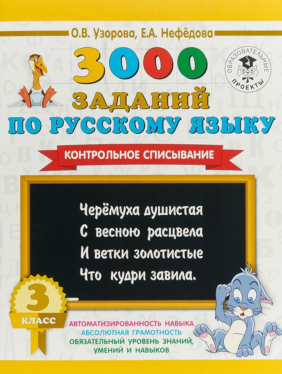 3000 заданий по русскому языку. 3 класс. Контрольное списывание