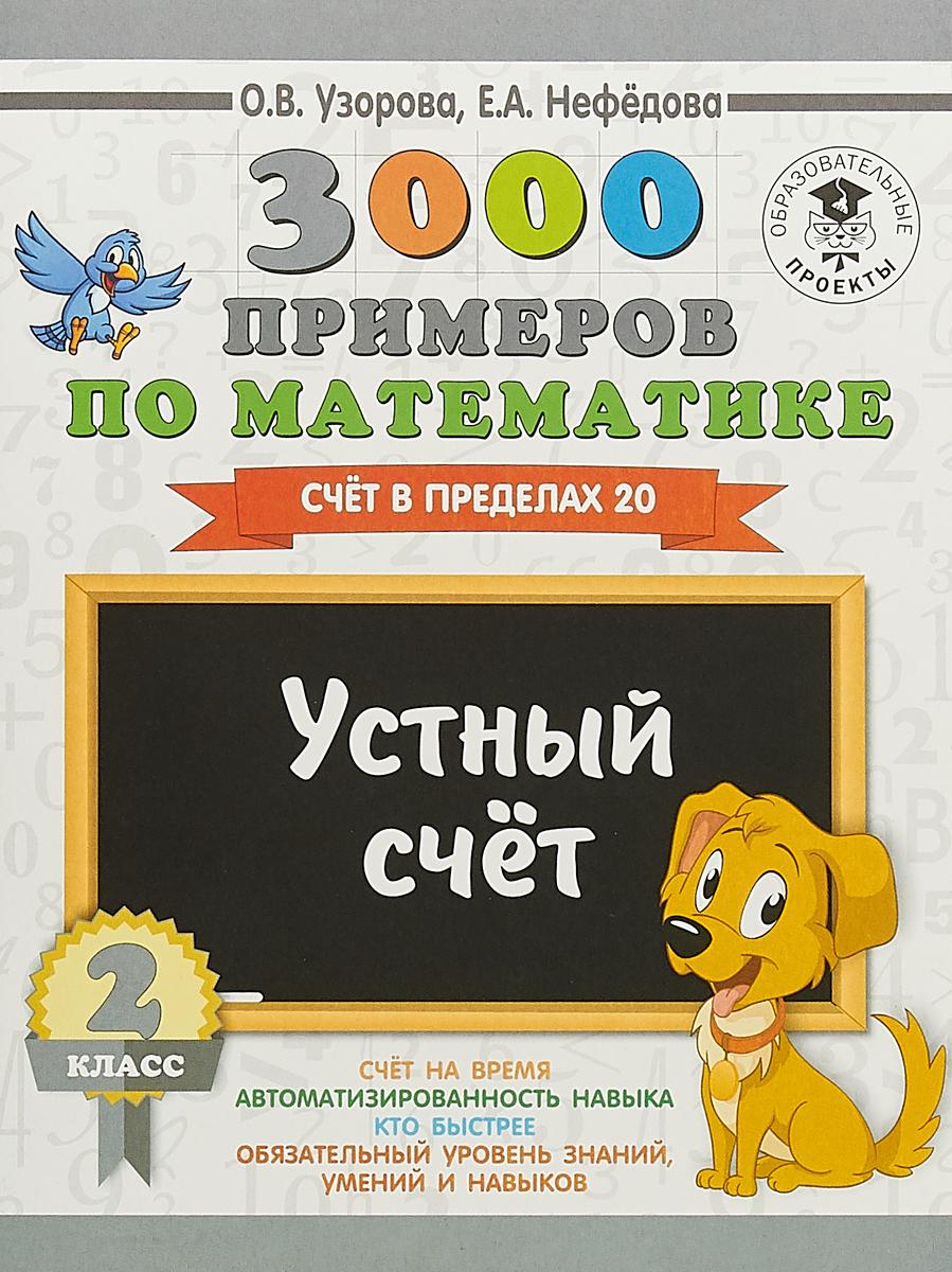 О. В. Узорова, Е. А. Нефедова 3000 примеров по математике. 2 класс. Устный счет. Счет в пределах 20