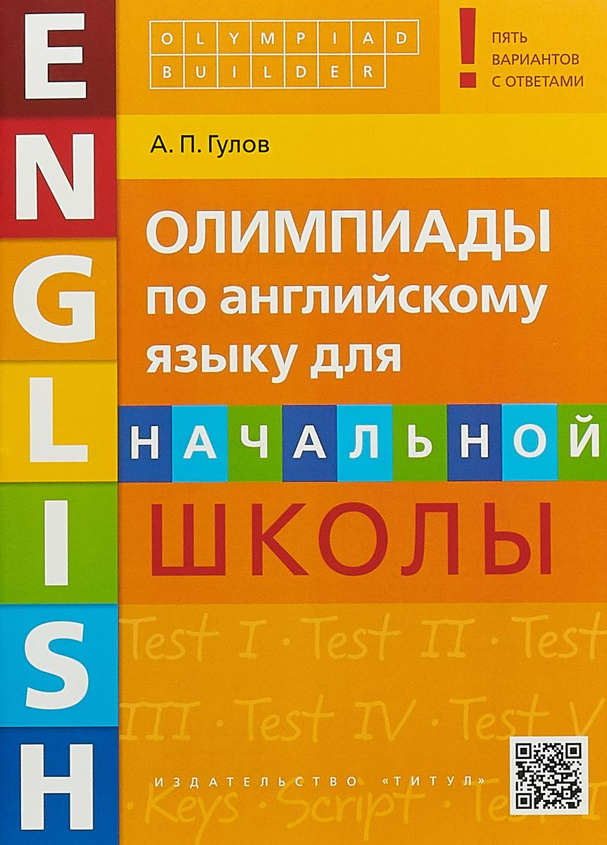 А. П. Гулов Английский язык. Начальная школа. Олимпиады. Учебное пособие (+QR-код)