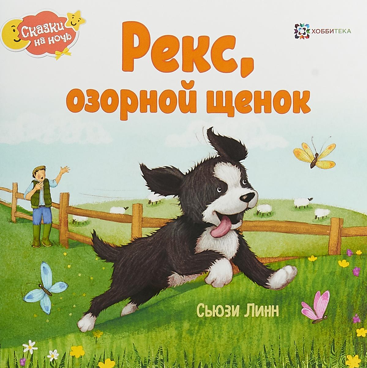 Сьюзи Линн Рекс, озорной щенок