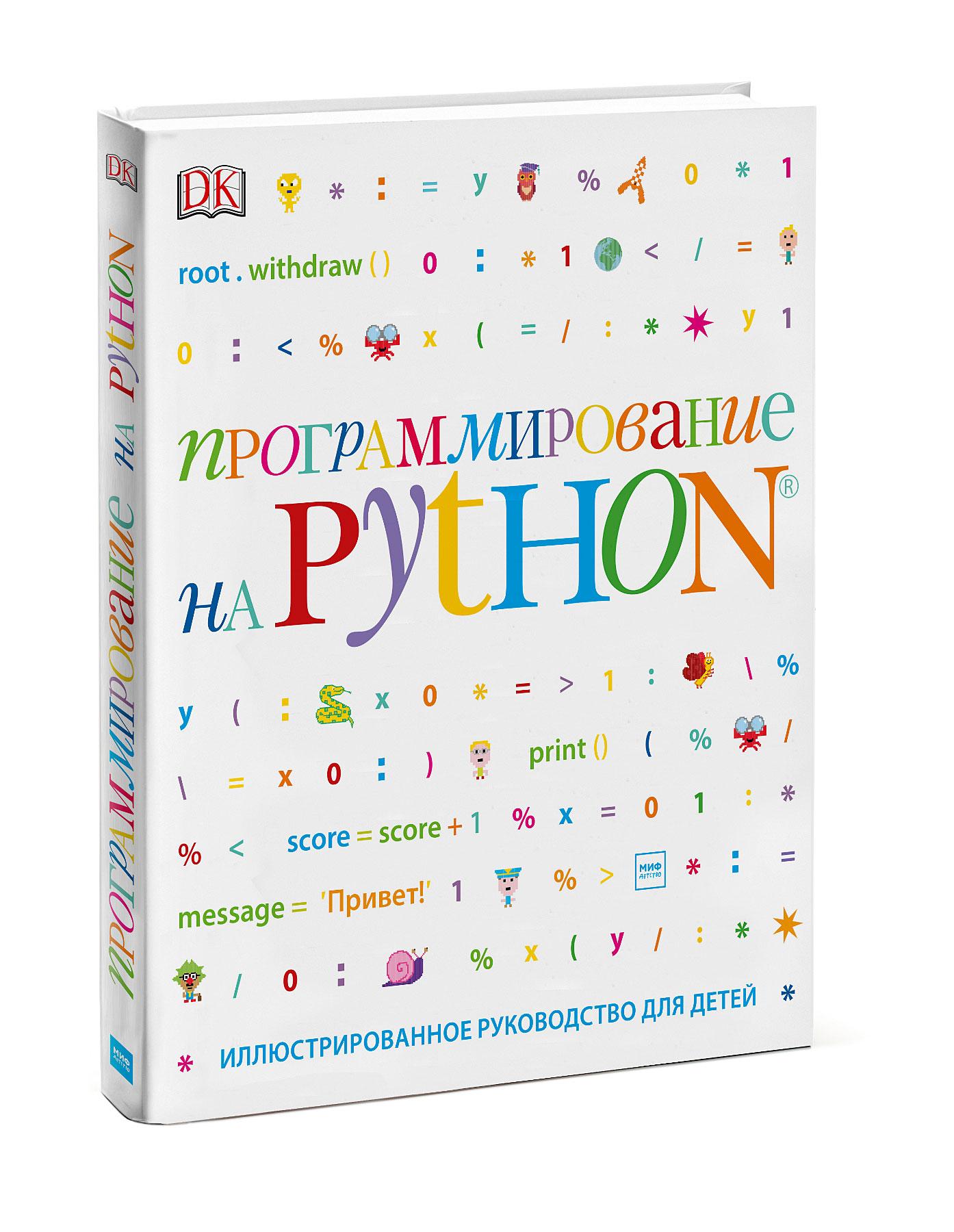 Кэрол Вордерман Программирование на Python. Иллюстрированное руководство для детей вордерман к вудкок дж макаманус ш и др программирование для детей иллюстрированное руководство по языкам scratch и python