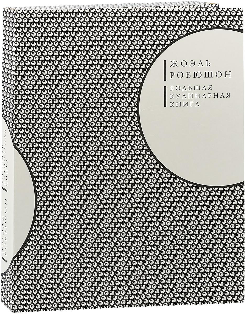 Жоэль Робюшон Большая кулинарная книга жоэль робюшон большая кулинарная книга
