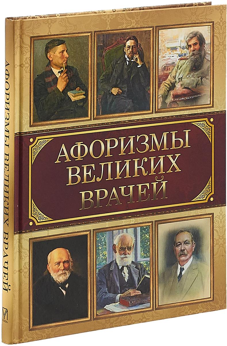 Афоризмы великих врачей