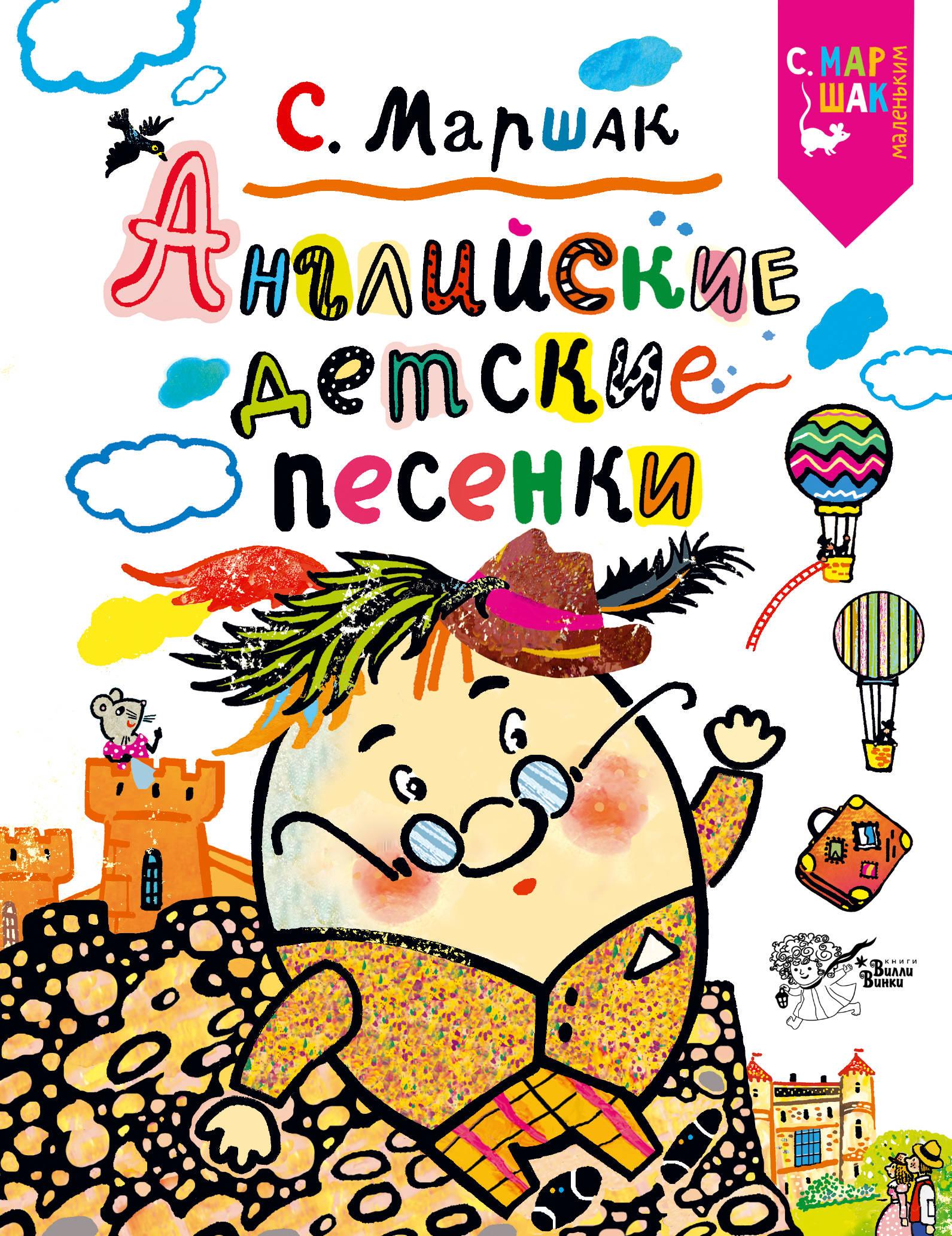 Маршак Самуил Яковлевич Английские детские песенки